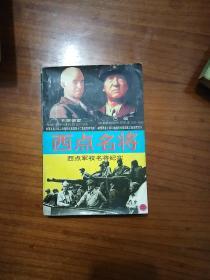 西点名将(二)