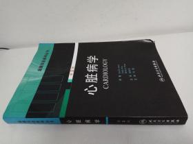 心脏病学(第2版)(翻译版)