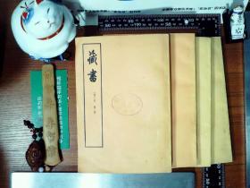藏书(全四册)中华书局  正版现货S0016S