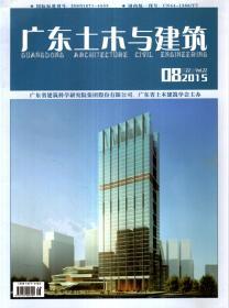 广东土木与建筑2015年第22卷第8期.总第285期