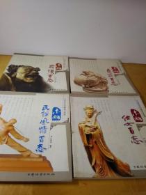 中国传统木雕精品鉴赏【十四册】