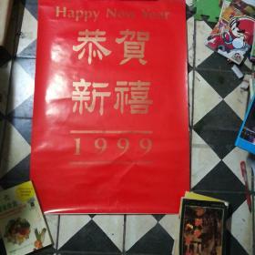 1999年华山风景挂历