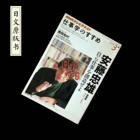 日文原版书㊣安藤忠雄|自ら仕事を创造せよ(NHK仕事学のすすめ)