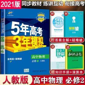 2021版五年高考三年模拟物理必修二2人教版 5年高考3年模拟高中物9787504138538ae