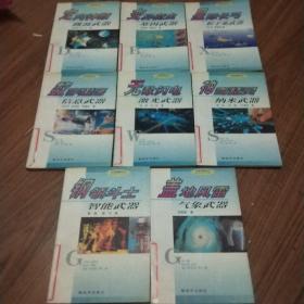 未来武器丛书8卷本合售,馆藏本
