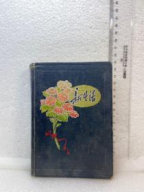旧笔记本。新生活。