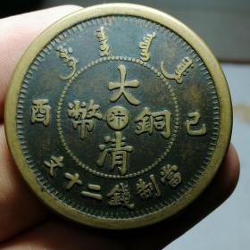 4256.宣统年造 已酉 大清铜币 中心【汴】黄铜 二十文铜板