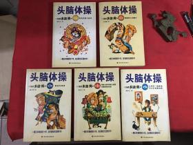 头脑体操(第1、2、3、4、5集)5本合售