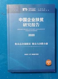 中国企业扶贫研究报告2020