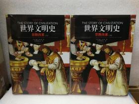 宗教改革(套装上下册 权威修订版)/世界文明史(正版,整箱拆售,磨沙外封)