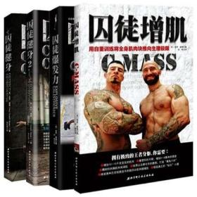 保罗威德作品集:囚徒增肌+囚徒爆发力+囚徒健身1+2 囚徒健身全套 囚徒 健身 系列 全四册*男人的九大健身训练计划 健身书籍