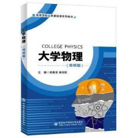 大学物理(简明版) 徐春龙 9787560657332