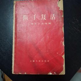 断手复活(1964)