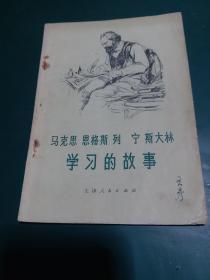 马克思 恩格斯 列宁 斯大林学习的故事1973年一版本一印版画插图版带毛主席语录
