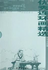 优秀连环画精选:科学家故事(全10册) 连环画出版社 编
