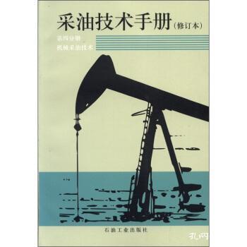 采油技术手册(第4分册):机械采油技术(修订版)