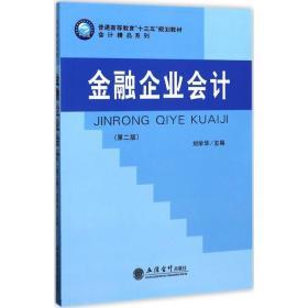 金融企业会计(D2版)刘学华立信会计出版社9787542954282