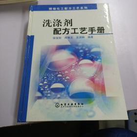 精细化工配方工艺系列  洗涤剂配方工艺手册
