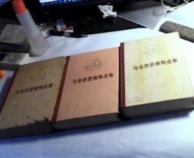 马克思恩格斯选集第二,三,四卷
