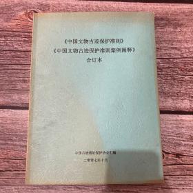 [中国文物古迹保护准则 ][中国文物古迹保护准则 案例阐释]合订本