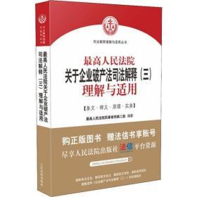 关于企业破产法司法解释(三)理解与适用      民事审判  庭    出版社9787510926136