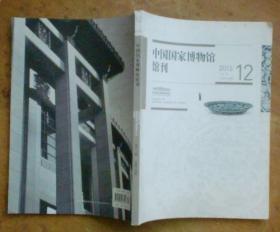 中国国家博物馆馆刊 2015年第12期总第149期