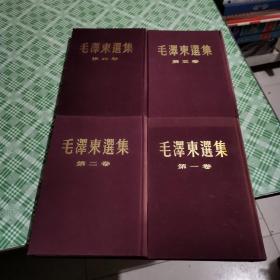 毛泽东选集 1-4 布面精装