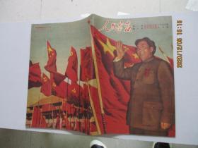 人民画报 第一卷第一期创刊特大号1950.7【如图自鉴】W