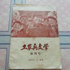 工农兵文学(创刊号)