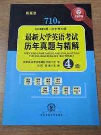 710分最新大学英语考试历年真题与精解(新题型)
