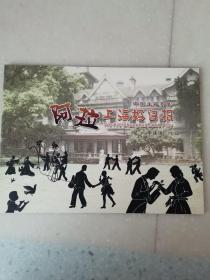 中国主体剪影:阿拉上海好白相(作者签名)