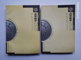 高等数学(二)第一分册.线性代数、第二分册.概率统计 ,两册合售