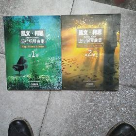 凯文·柯恩流行钢琴曲集(第1册,第2册)