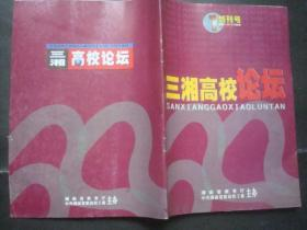 创刊号:三湘高校论坛 。
