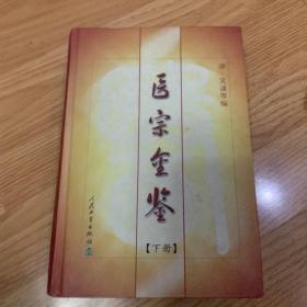 医宗金鉴(下册)精装