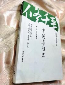中国集句史一版一印