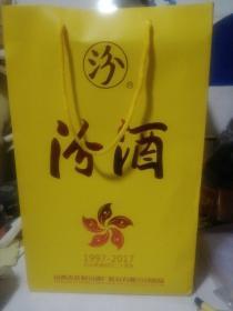 汾酒纪念香港回归二十周年酒盒