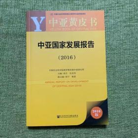 中亚国家发展报告(2016)