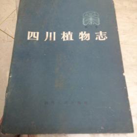 四川植物志第一卷