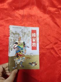 杨家将——中国历史故事连环画库