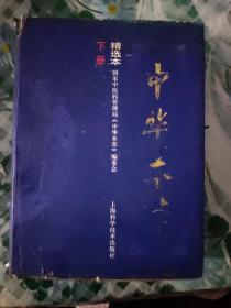 中华本草:精选本(下册)