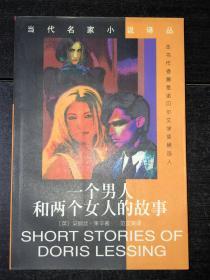 《一个男人和两个女人的故事》(库存未阅近全新品)