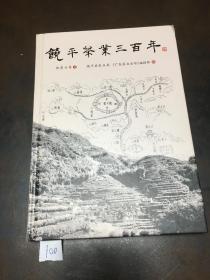 饶平茶业三百年