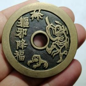 4241.传世黄亮极美品 驱邪降福 铜花钱
