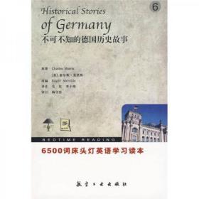 6500词床头灯英语学习读本:不可不知的德国历史故事(英汉对照)