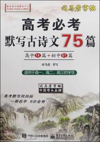 司马彦字帖高考必考默写古诗文75篇适用于高一,高二,高三的学生电子工业出版社9787121295508