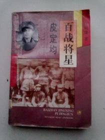 百战将星 皮定均【1997年7月北京一版一印】