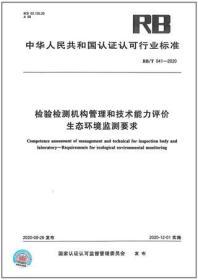 RB/T041-2020 检验检测机构管理和技术能力评价 生态环境监测要求 155066.2-35652 北京国实检测技术研究院 中国标准出版社