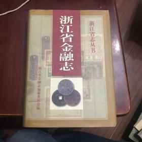 浙江省金融志