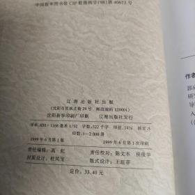 18世纪的中国与世界(政治卷)